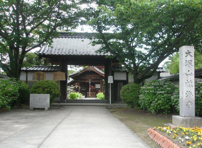 Kaishyouji
