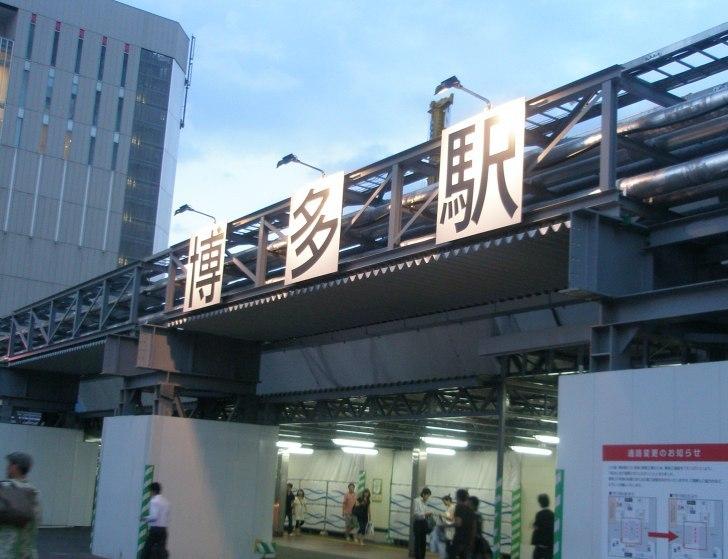 Hakataeki